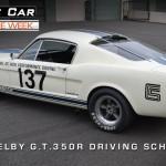 1965 Shelby GT350R Racing School Car